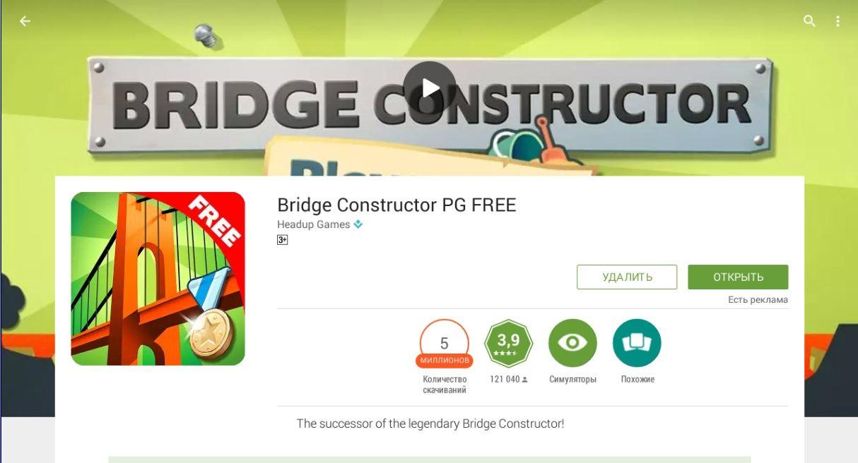 Bridge Constructor: Camatuga. Tank Truck Walkthrough / Прохождение ... | 656x1214